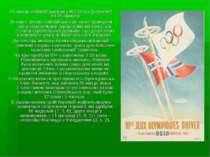 VI зимові Олімпійські ігри 1952 Осло (Норвегія) 14-25 Лютого Вперше зимові Ол...