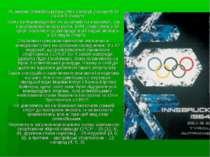 IX зимові Олімпійські ігри 1964 Інсбрук (Австрія) 29 Січня-9 Лютого Ігри стал...