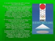 XI зимові Олімпійські ігри 1972 Саппоро (Японія) 3-13 Лютого Вперше зимові Ол...