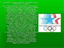 Ігри XXIII Олімпіади 1984 Лос-Анджелес (США) 28 Липня - 12 Серпня Ігри в Лос-...