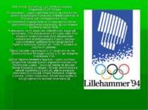 XVII зимові Олімпійські ігри 1994 Ліллехамер (Норвегія) 12-27 Лютого Ліллехам...