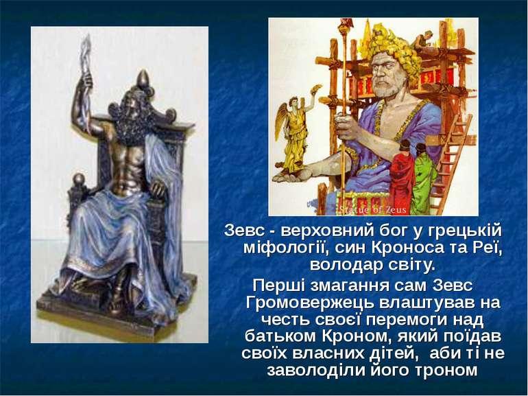 Зевс - верховний бог у грецькій міфології, син Кроноса та Реї, володар світу....
