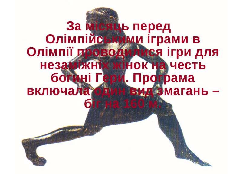 За місяць перед Олімпійськими іграми в Олімпії проводилися ігри для незаміжні...