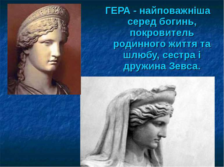 ГЕРА - найповажніша серед богинь, покровитель родинного життя та шлюбу, сестр...