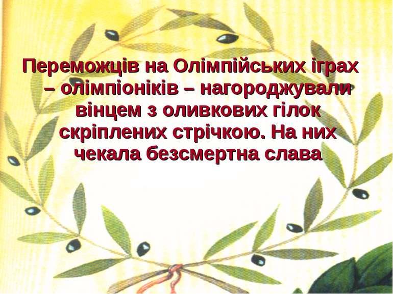 Переможців на Олімпійських іграх – олімпіоніків – нагороджували вінцем з олив...