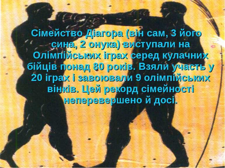 Сімейство Діагора (він сам, 3 його сина, 2 онука) виступали на Олімпійських і...