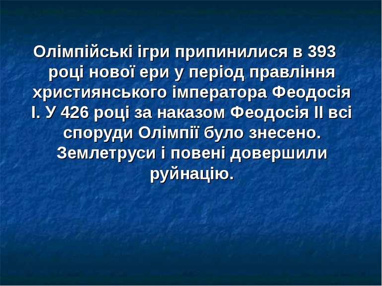 Олімпійські ігри припинилися в 393 році нової ери у період правління християн...