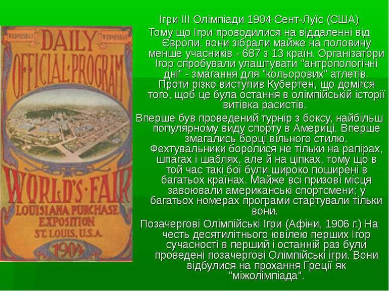 Ігри ІІІ Олімпіади 1904 Сент-Луїс (США) Тому що Ігри проводилися на віддаленн...