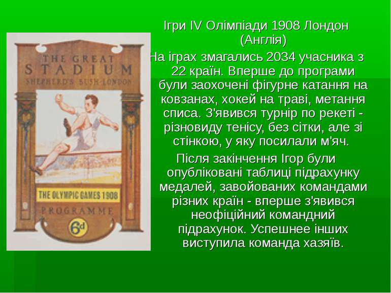 Ігри IV Олімпіади 1908 Лондон (Англія) На іграх змагались 2034 учасника з 22 ...