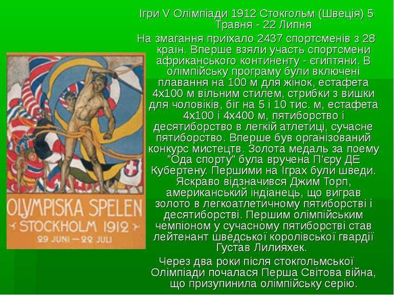 Ігри V Олімпіади 1912 Стокгольм (Швеція) 5 Травня - 22 Липня На змагання приї...