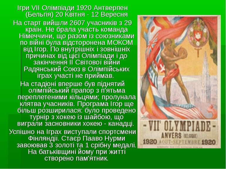 Ігри VII Олімпіади 1920 Антверпен (Бельгія) 20 Квітня - 12 Вересня На старт в...