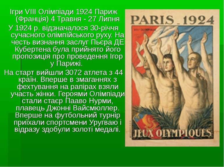 Ігри VIII Олімпіади 1924 Париж (Франція) 4 Травня - 27 Липня У 1924 р. відзна...