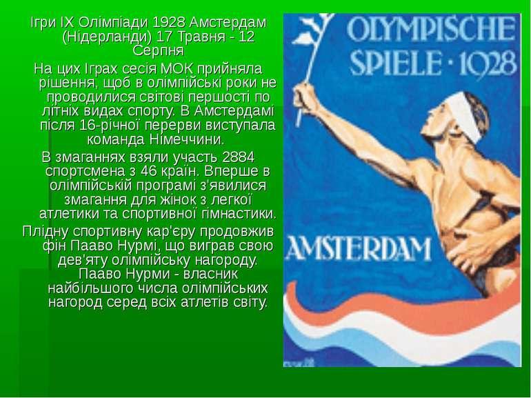 Ігри IX Олімпіади 1928 Амстердам (Нідерланди) 17 Травня - 12 Серпня На цих Іг...