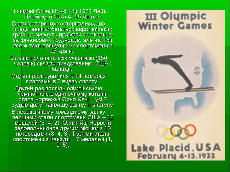 III зимові Олімпійські ігри 1932 Лейк Плейсид (США) 4 -15 Лютого Організатори...