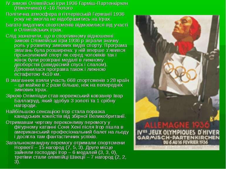 IV зимові Олімпійські ігри 1936 Гарміш-Партенкірхен (Німеччина) 6 -16 Лютого ...