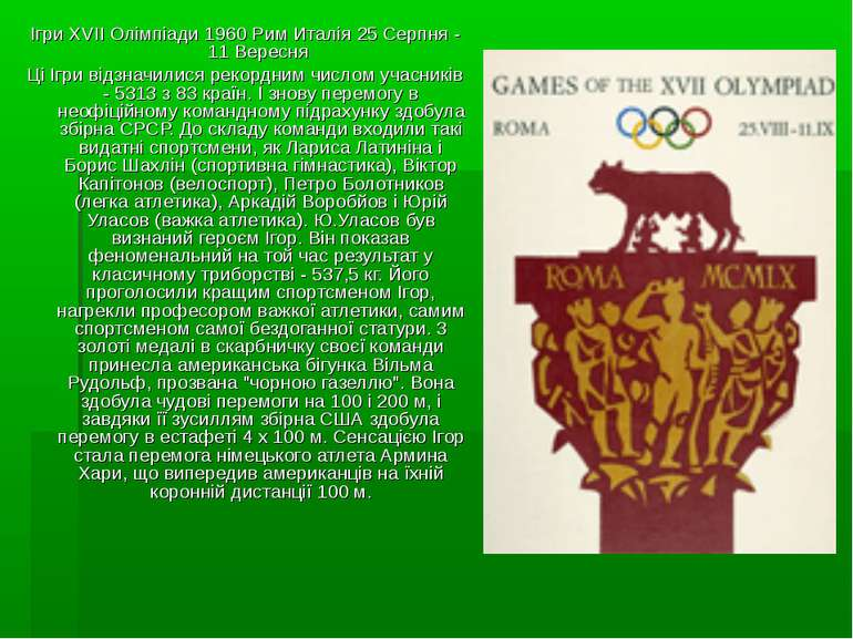 Ігри XVII Олімпіади 1960 Рим Италія 25 Серпня - 11 Вересня Ці Ігри відзначили...
