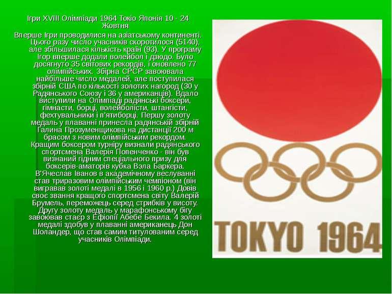 Ігри XVIII Олімпіади 1964 Токіо Японія 10 - 24 Жовтня Вперше Ігри проводилися...
