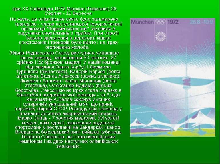 Ігри XX Олімпіади 1972 Мюнхен (Германія) 26 Серпня - 11 Вересня На жаль, це о...