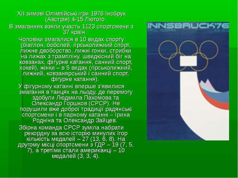 XII зимові Олімпійські ігри 1976 Інсбрук (Австрія) 4-15 Лютого В змаганнях вз...