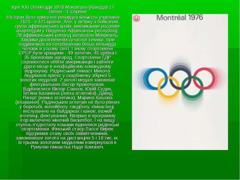Ігри XXI Олімпіади 1976 Монреаль (Канада) 17 Липня - 1 Серпня На Іграх була п...