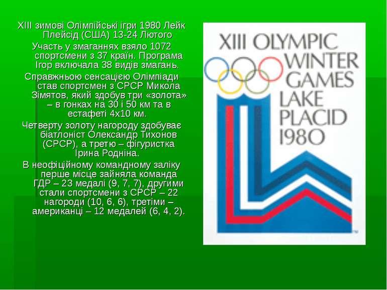 XIII зимові Олімпійські ігри 1980 Лейк Плейсід (США) 13-24 Лютого Участь у зм...