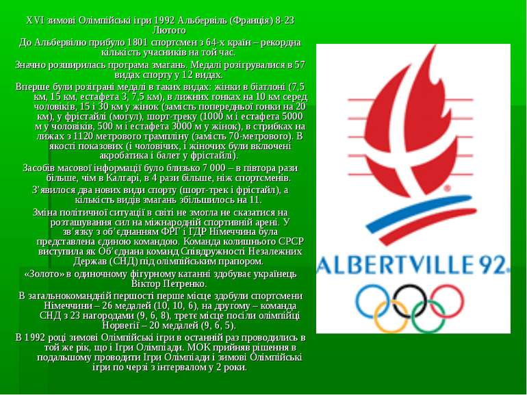 XVI зимові Олімпійські ігри 1992 Альбервіль (Франція) 8-23 Лютого До Альберві...