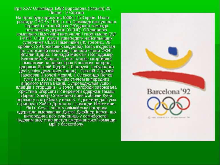 Ігри XXV Олімпіади 1992 Барселона (Іспанія) 25 Липня - 9 Серпня На Іграх було...