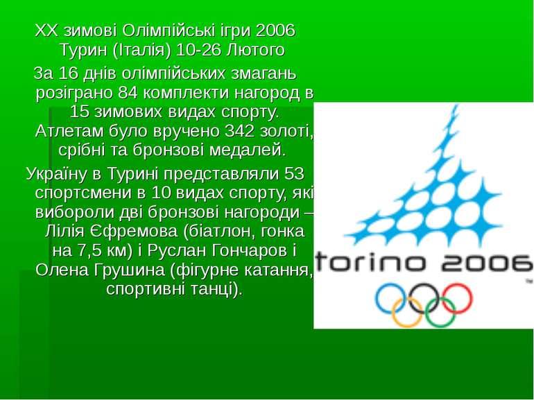 XX зимові Олімпійські ігри 2006 Турин (Італія) 10-26 Лютого За 16 днів олімпі...