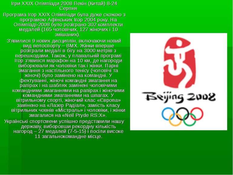 Ігри XXIX Олімпіади 2008 Пекін (Китай) 8-24 Серпня Програма Ігор XXIX Олімпіа...