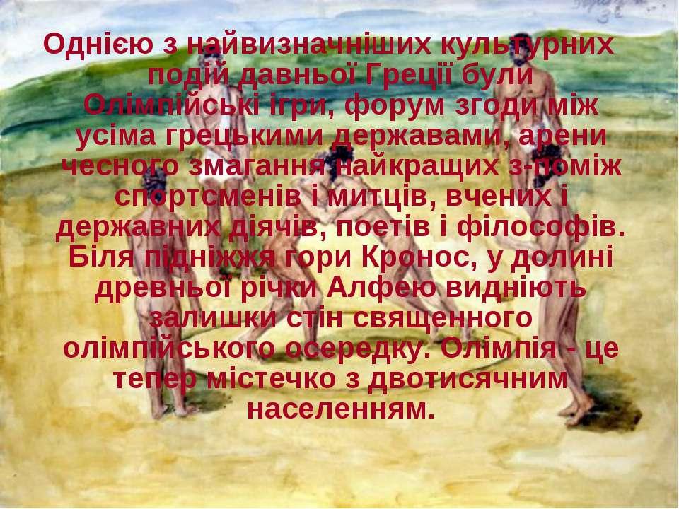 Однією з найвизначніших культурних подій давньої Греції були Олімпійські ігри...