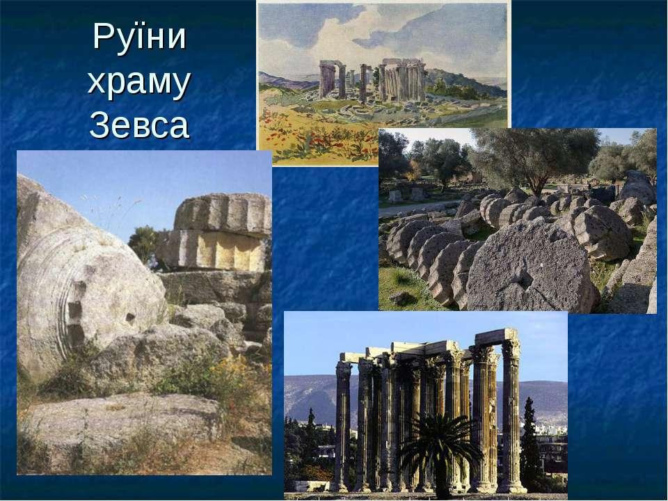 Руїни храму Зевса