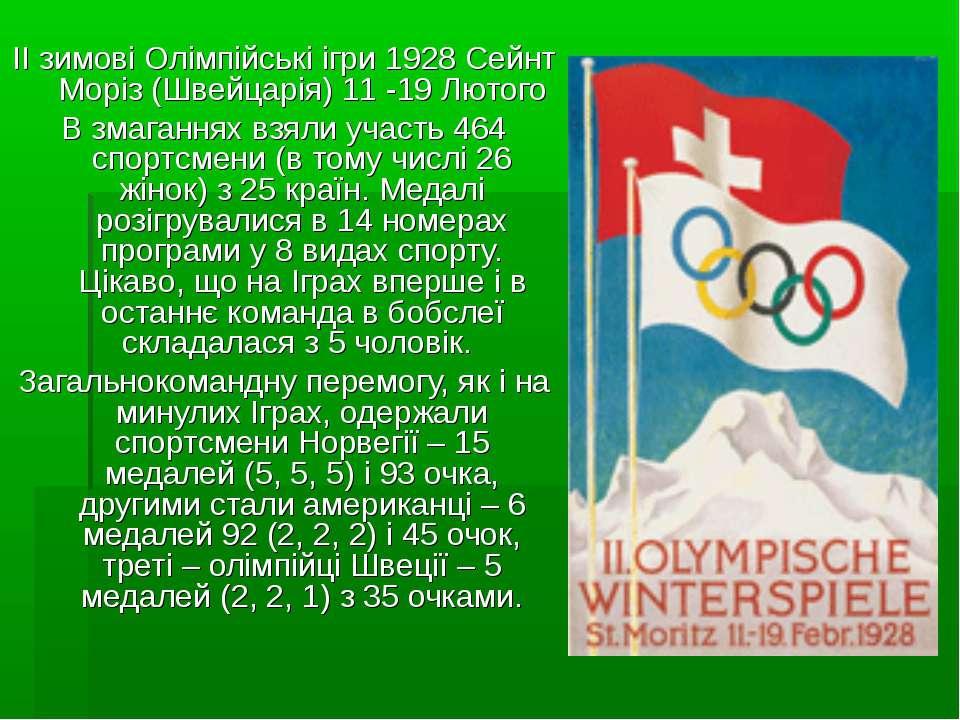 II зимові Олімпійські ігри 1928 Сейнт Моріз (Швейцарія) 11 -19 Лютого В змага...