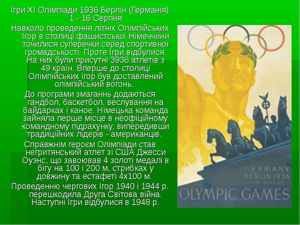 Ігри XI Олімпіади 1936 Берлін (Германія) 1 - 16 Серпня Навколо проведення літ...