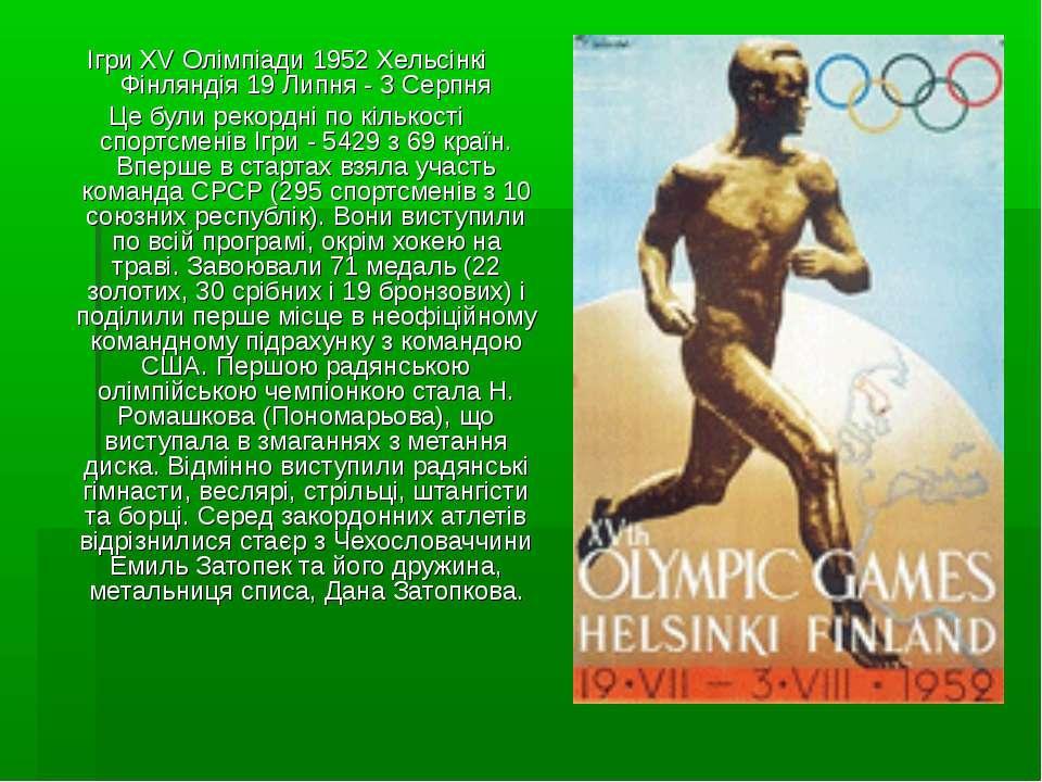 Ігри XV Олімпіади 1952 Хельсінкі Фінляндія 19 Липня - 3 Серпня Це були рекорд...