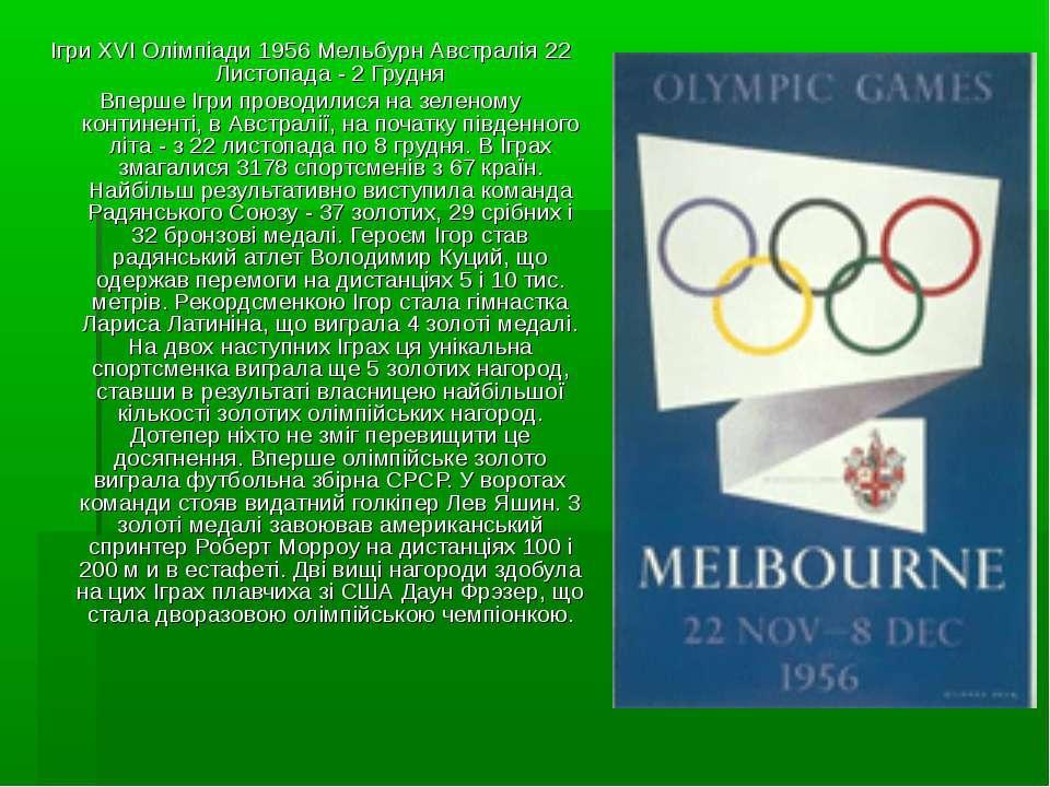 Ігри XVI Олімпіади 1956 Мельбурн Австралія 22 Листопада - 2 Грудня Вперше Ігр...