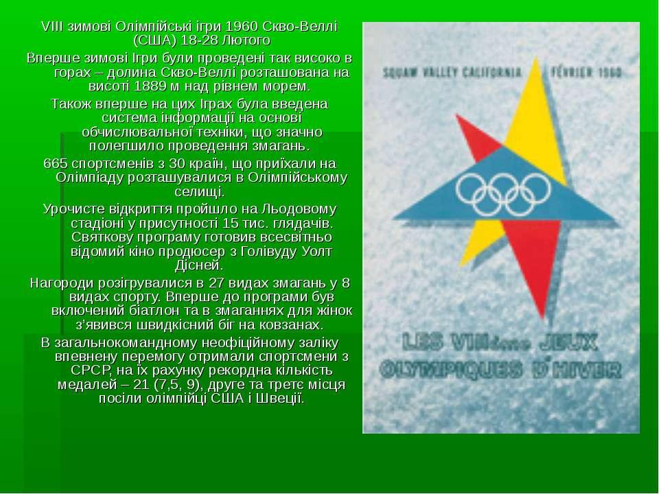 VIII зимові Олімпійські ігри 1960 Скво-Веллі (США) 18-28 Лютого Вперше зимові...