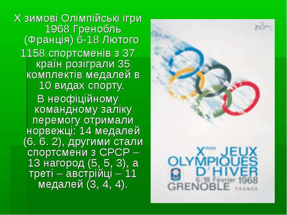X зимові Олімпійські ігри 1968 Гренобль (Франція) 6-18 Лютого 1158 спортсмені...