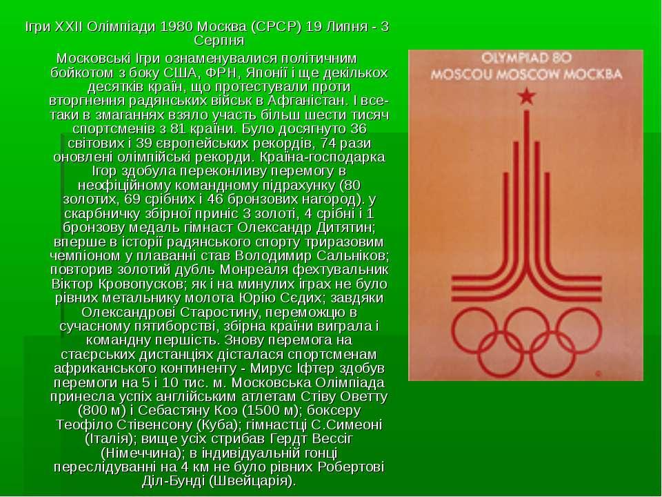 Ігри XXII Олімпіади 1980 Москва (СРСР) 19 Липня - 3 Серпня Московські Ігри оз...
