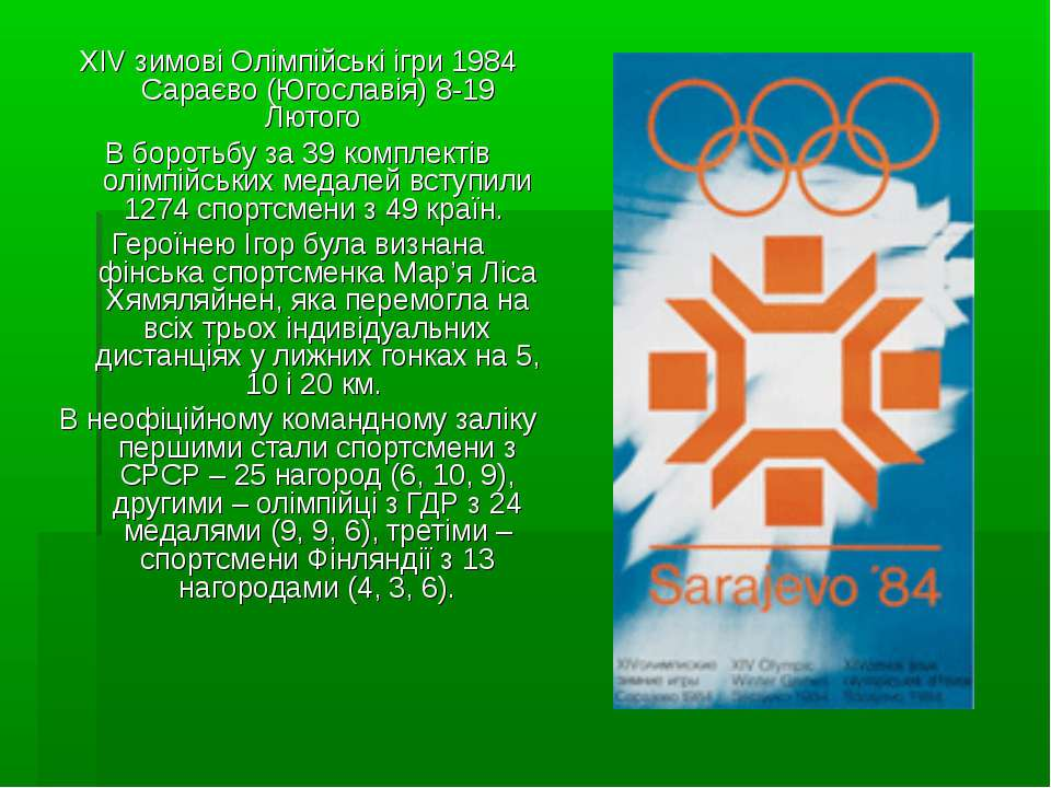 XIV зимові Олімпійські ігри 1984 Сараєво (Югославія) 8-19 Лютого В боротьбу з...