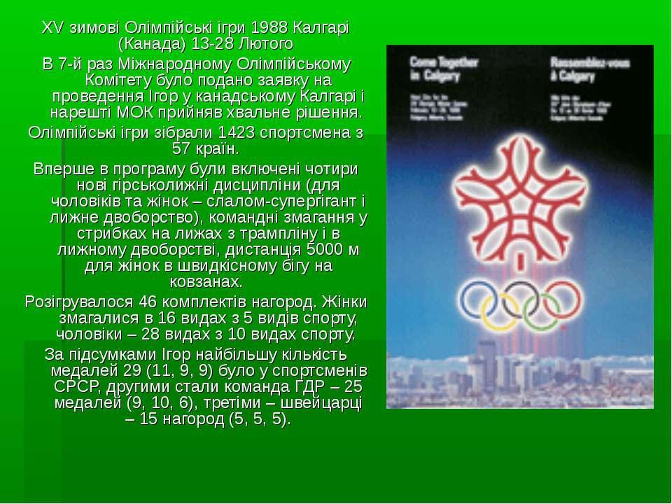 XV зимові Олімпійські ігри 1988 Калгарі (Канада) 13-28 Лютого В 7-й раз Міжна...
