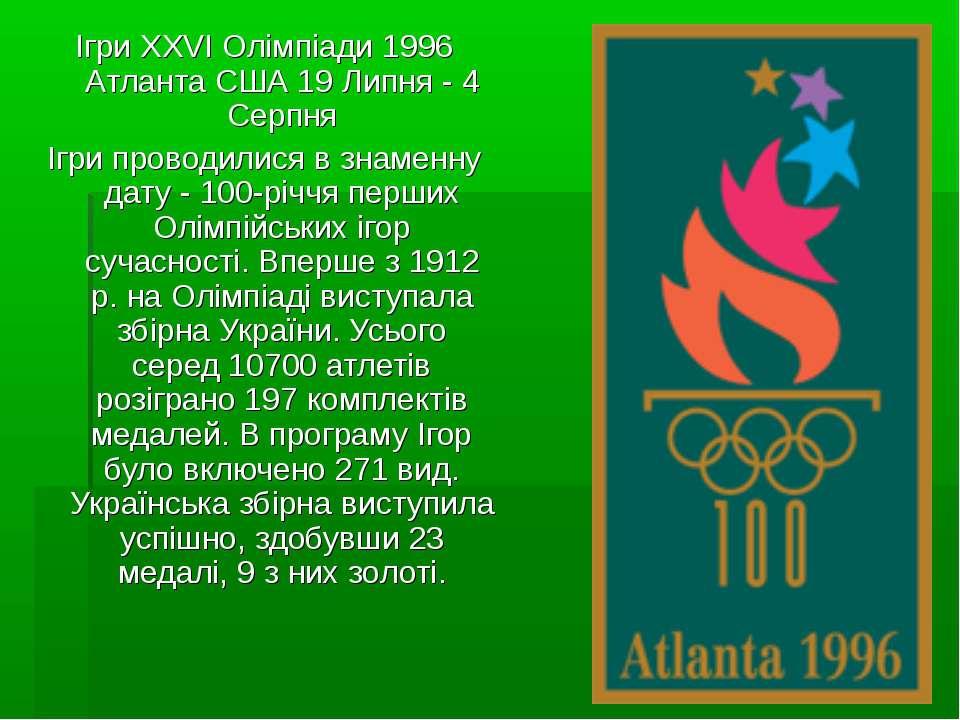 Ігри XXVI Олімпіади 1996 Атланта США 19 Липня - 4 Серпня Ігри проводилися в з...