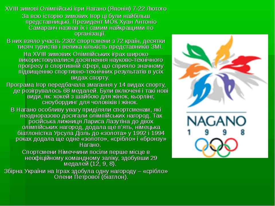 XVIII зимові Олімпійські ігри Нагано (Японія) 7-22 Лютого За всю історію зимо...