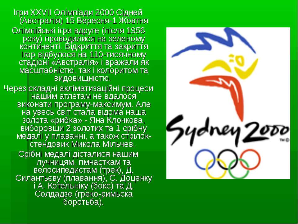 Ігри XXVII Олімпіади 2000 Сідней (Австралія) 15 Вересня-1 Жовтня Олімпійські ...