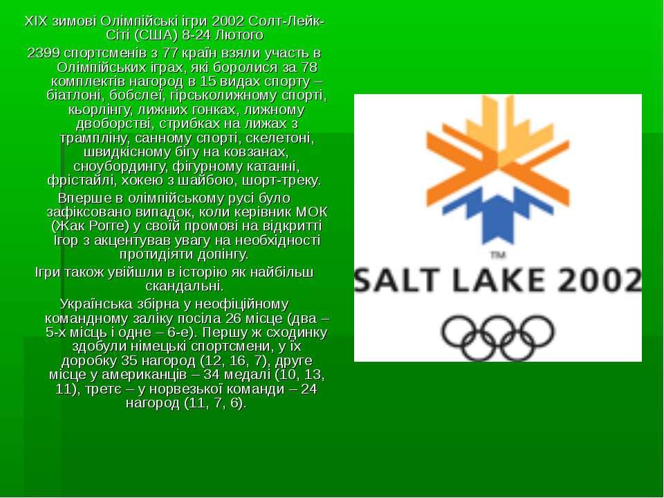XIX зимові Олімпійські ігри 2002 Солт-Лейк-Сіті (США) 8-24 Лютого 2399 спортс...