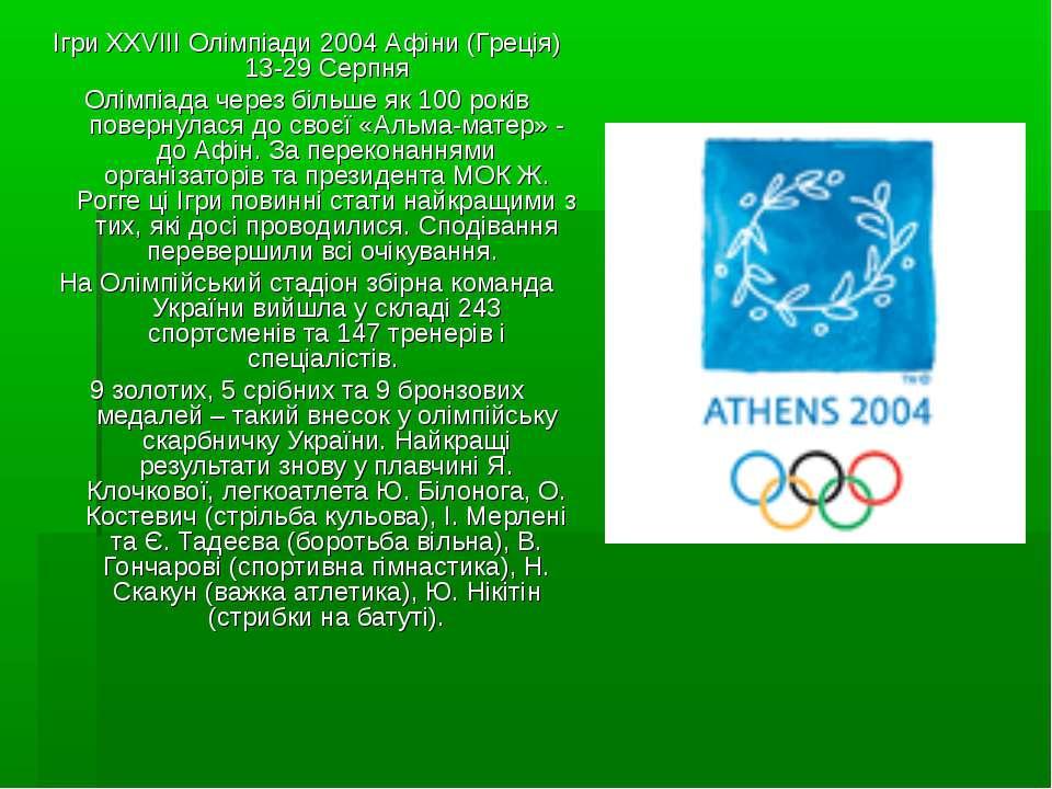Ігри XXVIII Олімпіади 2004 Афіни (Греція) 13-29 Серпня Олімпіада через більше...