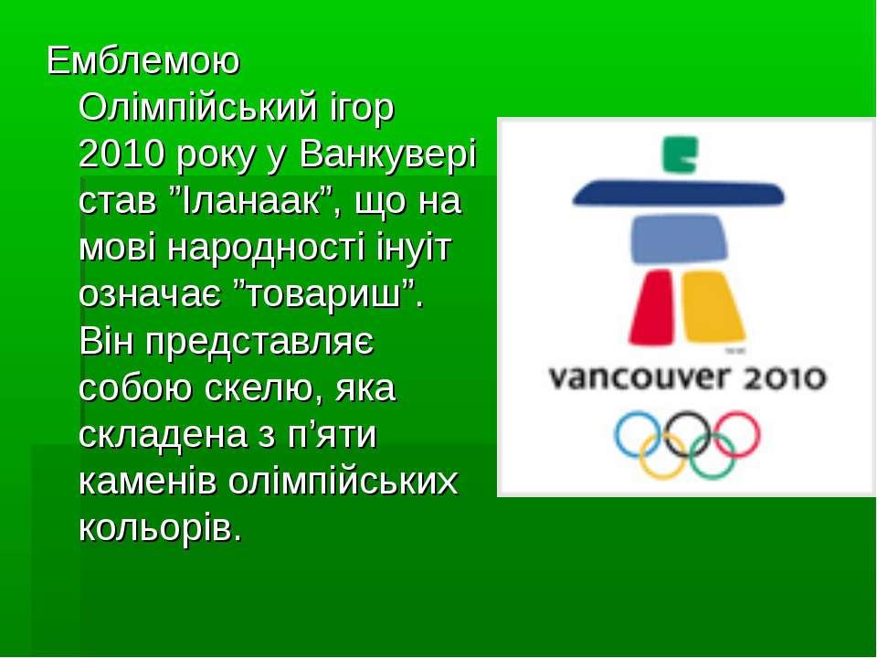 """Емблемою Олімпійський ігор 2010 року у Ванкувері став """"Іланаак"""", що на мові н..."""