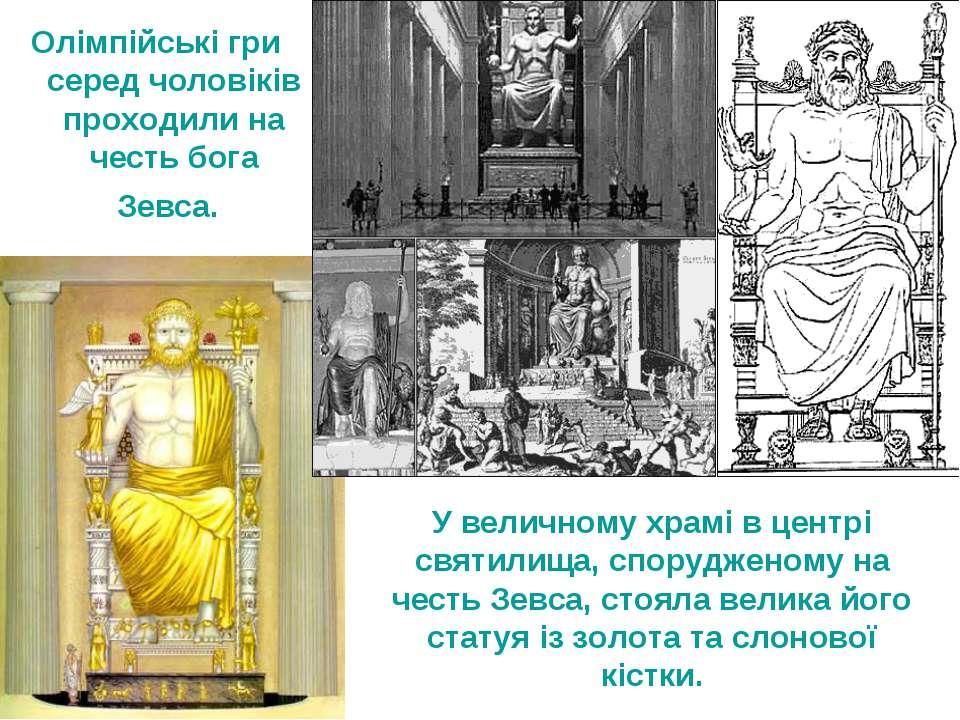 Олімпійські гри серед чоловіків проходили на честь бога Зевса. У величному хр...