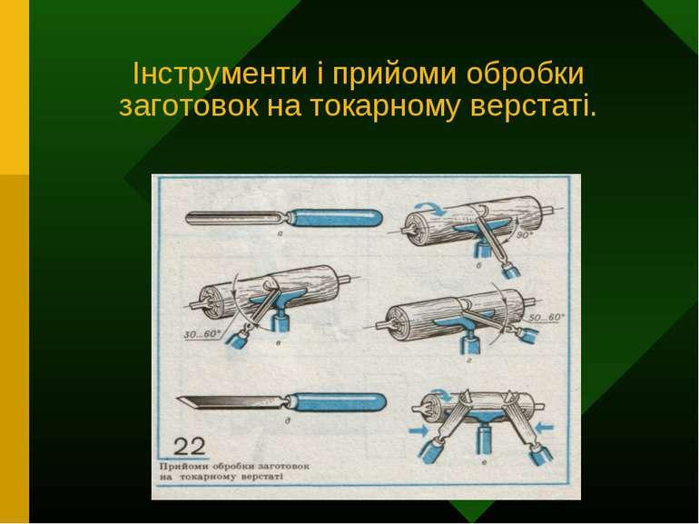 Інструменти і прийоми обробки заготовок на токарному верстаті.