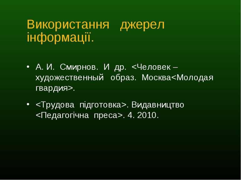 Використання джерел інформації. А. И. Смирнов. И др.