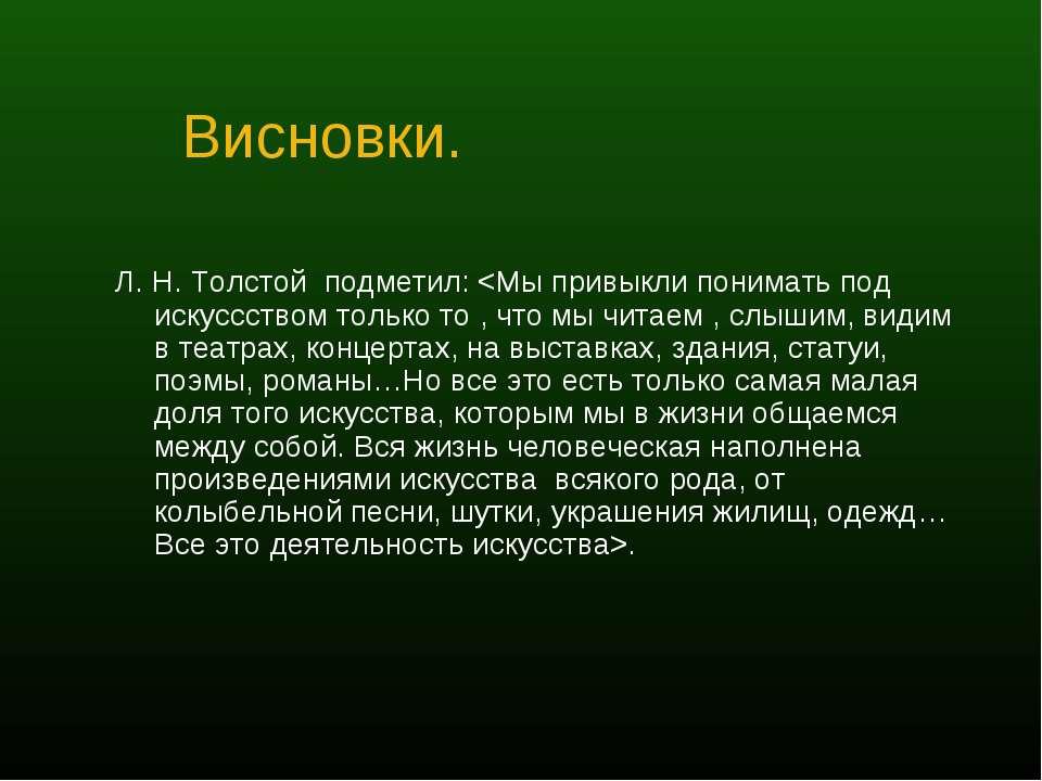 Висновки. Л. Н. Толстой подметил: .